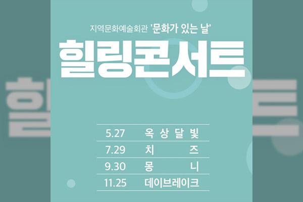 Healing Concert : CHEEZE montera sur scène le 29 juillet