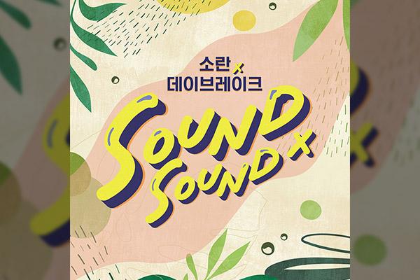 """Sound X Sound """"Soran X Daybreak"""""""