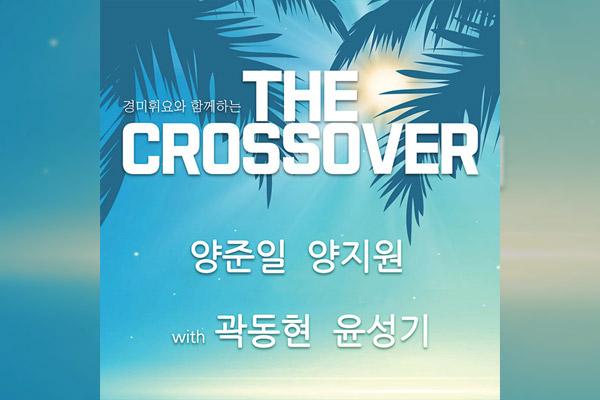 THE CROSSOVER Yang Joon-il, Yang Ji-won with Kwak Dong-hyun, Yoon Seong-ki in Busan