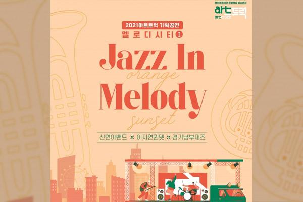 Jazz In Melody : un concert de jazz aura lieu en plein air