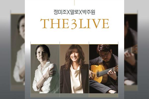 « THE 3 LIVE » réunit trois musiciens sur scène