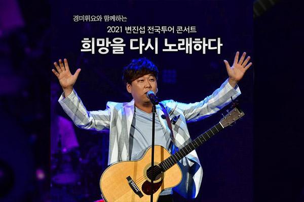 Byun Jin-sub chante de nouveau l'espoir