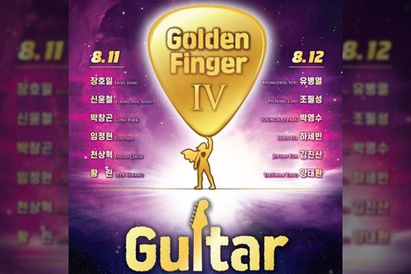 Golden Finger Festival : 12 guitaristes donneront un concert collectif