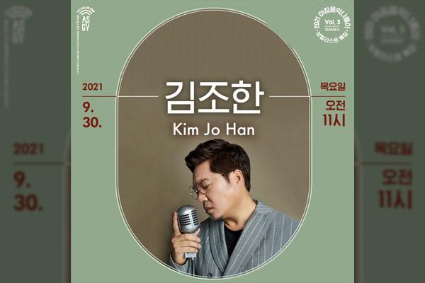 2021 Morning Music Outing 3 - Kim Jo-han