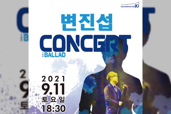 The Ballad : Byun Jin-sup donnera un concert à Jeonju
