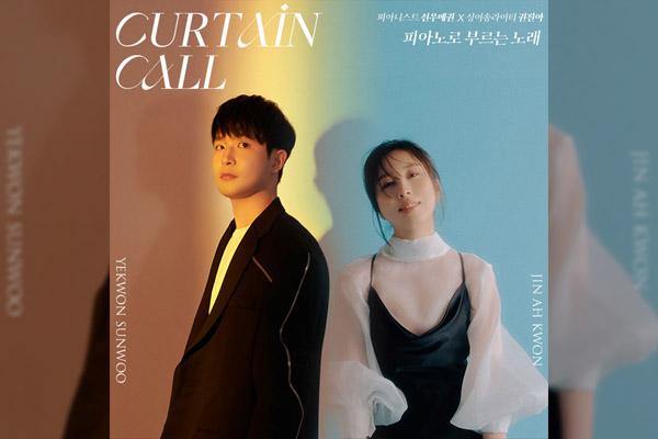 Curtain Call : Kwon Jin-ah donnera un concert collectif avec un pianiste