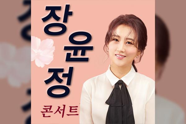 Jang Yun-jung poursuit sa tournée nationale