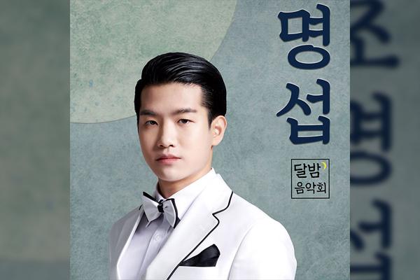 Concert au clair de lune : Cho Myeong-seop donnera un concert le 25 septembre à Séoul