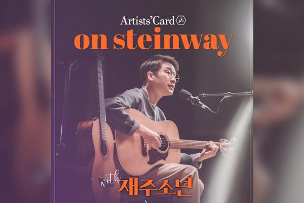On steinway Vol.3 : Jaejoo Boys monte sur scène
