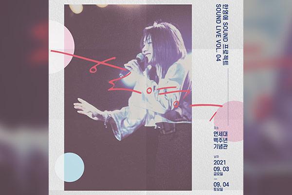 Blow Wind Blow : Han Young-ae est de retour pour un concert