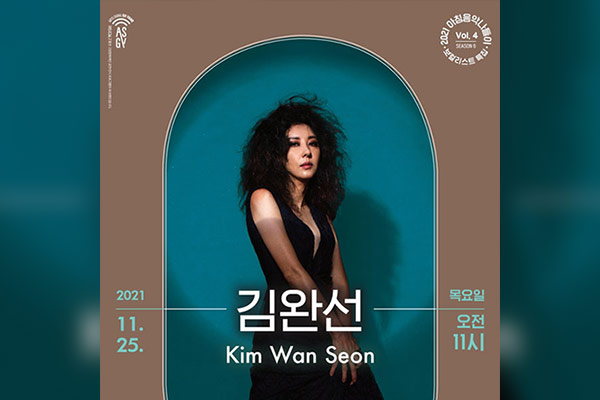 Kim Wan-sun est la 6e vocaliste invitée à la « Promenade matinale 2021 »