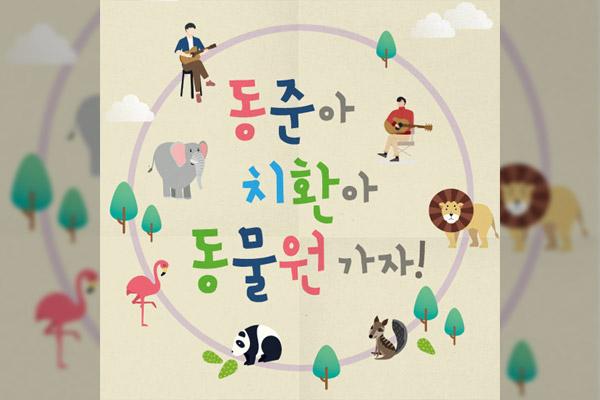 L'Icheon Stage réunit deux auteurs-compositeurs-interprètes et le trio Zoo