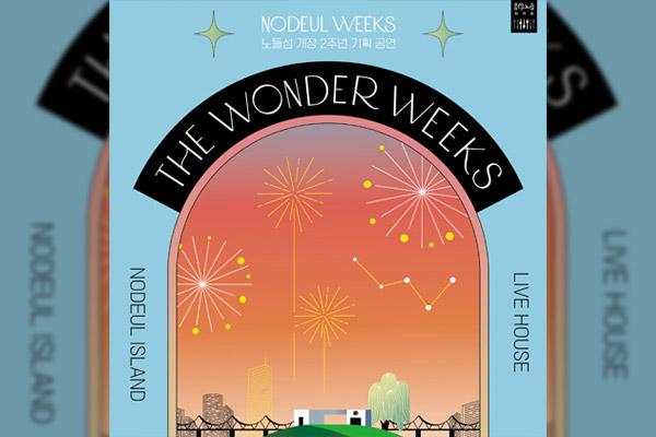 "Nodeul Weeks - The Wonder Weeks #2 ""Today Imagined Everyday"""