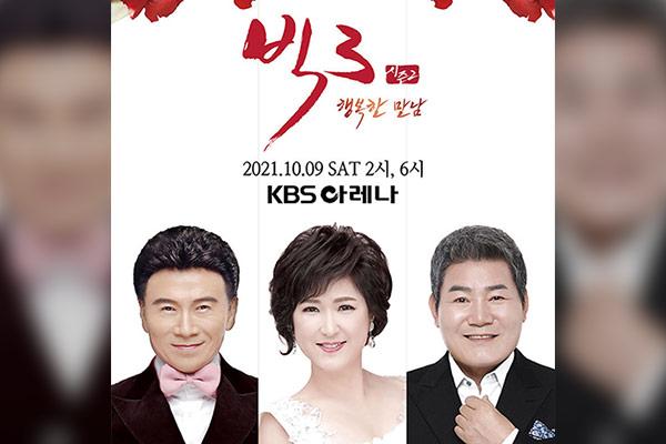 Big 3 : trois interprètes de trot donneront un concert à Séoul