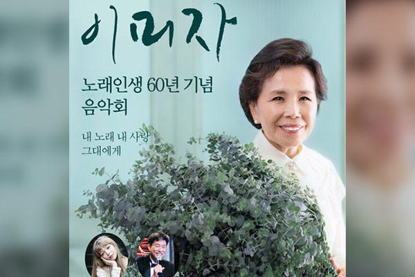 Lee Mi-ja retrace sa vie musicale de 6 décennies