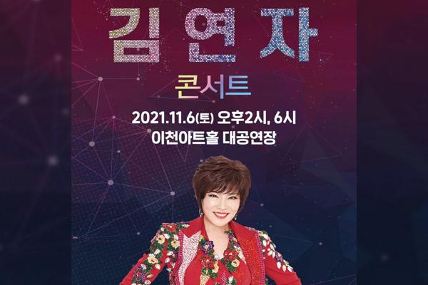 Kim Yeon-ja retrouve le public à Icheon