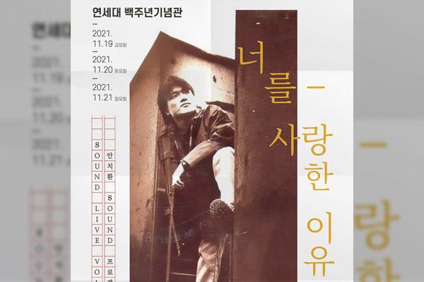Ahn Chi-hwan tiendra un story concert