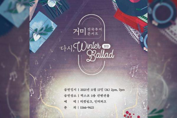 "2021 Gummy Nationwide Concert Tour ""Again, Winter Ballad"" in Daegu"