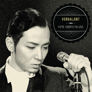 If This Isnt Love (Verbal Jint)