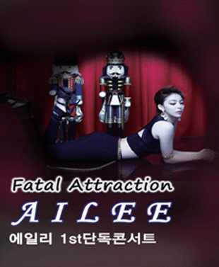 Ailee 1st単独コンサート「Fatal attraction」