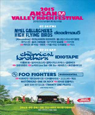 2015 ANSAN M VALLEY ROCK FESTIVAL