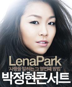 """Audiologie 2: Lena Park Concert """"Ten Ways to Say Love"""""""