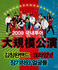 Kim Chang-wan Band – Crying Nut – Jang Ki-ha and Faces 2009 National Tour Concerts