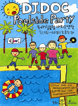 2009 Poolsideparty – DJ DOC