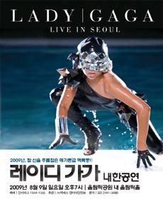 Lady Gaga in Korea: The Fame Ball Tour