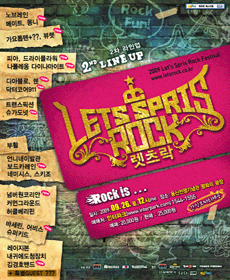 Let's SPRIS Rock Festival