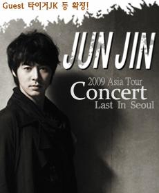 Jun Jin's Last Concert 2009