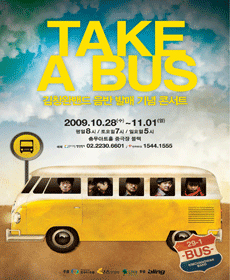 Kim Chang-wan Band Concert : Take a Bus