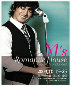 M's Romantic House : Acoustic & Unplugged