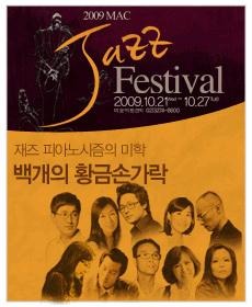 One Hundred Golden Fingers – 2009 MAC Jazz Festival