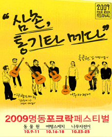 2009 Myeongdong Folk Rock Festival