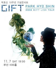 Park Hyo-shin 10th Anniversary Concert : 2009 Give Life Tour