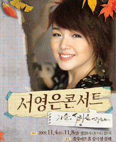 Seo Young-eun Concert