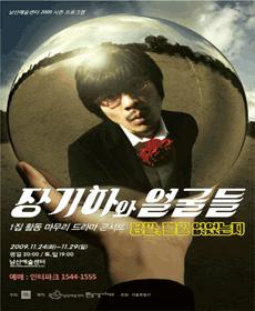 Jang Ki-ha and Faces Drama Concert