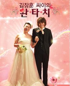 Kim Jang-hoon and Psy's National Tour