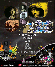 Hip Hop in Lotte World All Night Party with Drunken Tiger, Yoon Mi-rae, and Lee Ssang