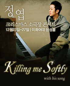 Jung Yup's Christmas Concert : Killing Me Softly with His Song