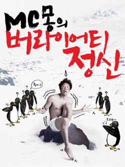 """MC Mong's """"Variety Spirit"""" Concert in Seoul"""