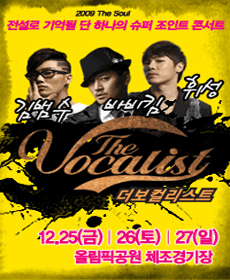 Bobby Kim, Kim Beom-soo, & Wheesung Concert : 2009 the soul The Vocalist