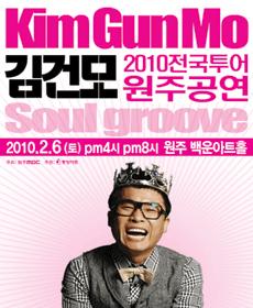 2010 Kim Gun-mo National tour Concert: Soul Groove
