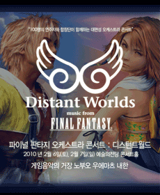Final Fantasy Orchestra Concert: Distant World