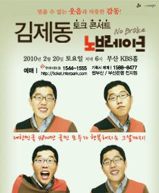 Kim Je-dong Talk Concert in Busan : No Brake