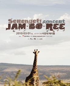 Serengeti Concert : Jam Bo Ree