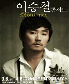 2010 Lee Seung-chul Concert : Romantica