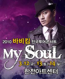 Bobby Kim Concert 2010 : My Soul in Seoul