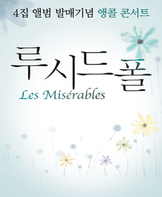 Lucid Fall in Concert : Les Miserables